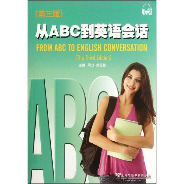 商品详情 - 从ABC到英语会话(第3版) - image  0