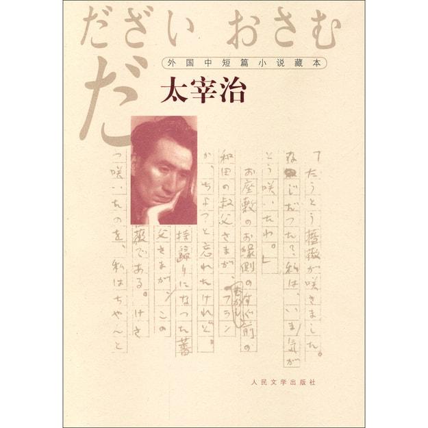 商品详情 - 外国中短篇小说藏本:太宰治 - image  0