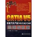 CATIA V5机械(汽车)产品CAD/CAE/CAM全精通教程(附光盘)