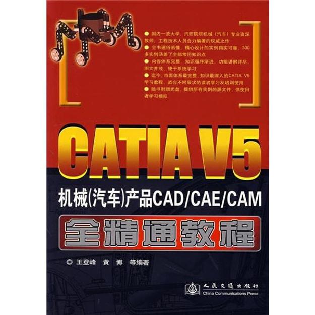 商品详情 - CATIA V5机械(汽车)产品CAD/CAE/CAM全精通教程(附光盘) - image  0