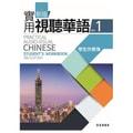 【繁體】新版實用視聽華語1學生作業簿 (第三版)