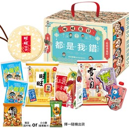 Taiwan WANT WANT 2020 Makeup With Me Snack Gift Box Taiwan Only Limited Edition With Snowy Cracker Purse 641g