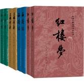 中国古典文学读本丛书:四大名著权威定本(红楼梦+三国演义+水浒传+西游记)(套装共8册)