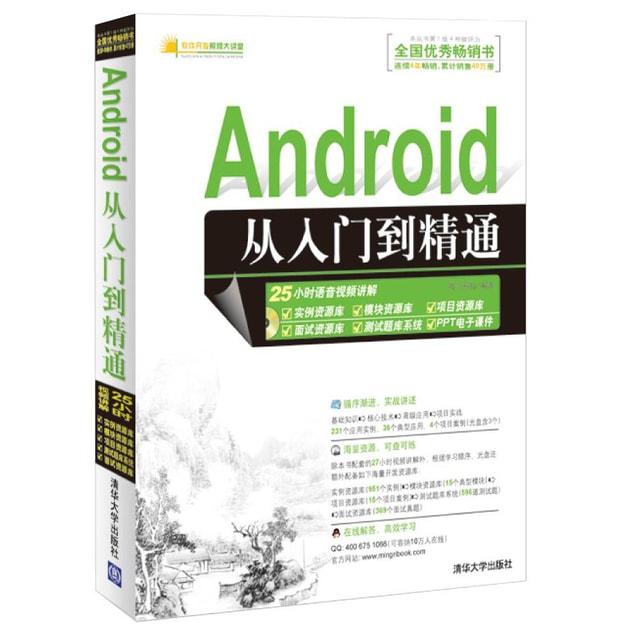 商品详情 - 软件开发视频大讲堂:Android从入门到精通(附光盘1张) - image  0