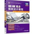 UG NX 10.0模具设计教程