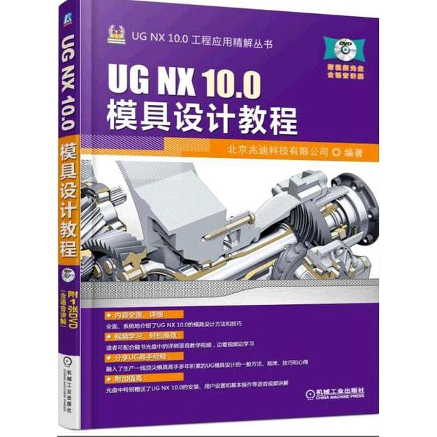 商品详情 - UG NX 10.0模具设计教程 - image  0