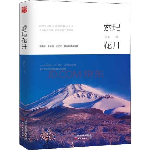 商品详情 - 索玛花开 - image  0