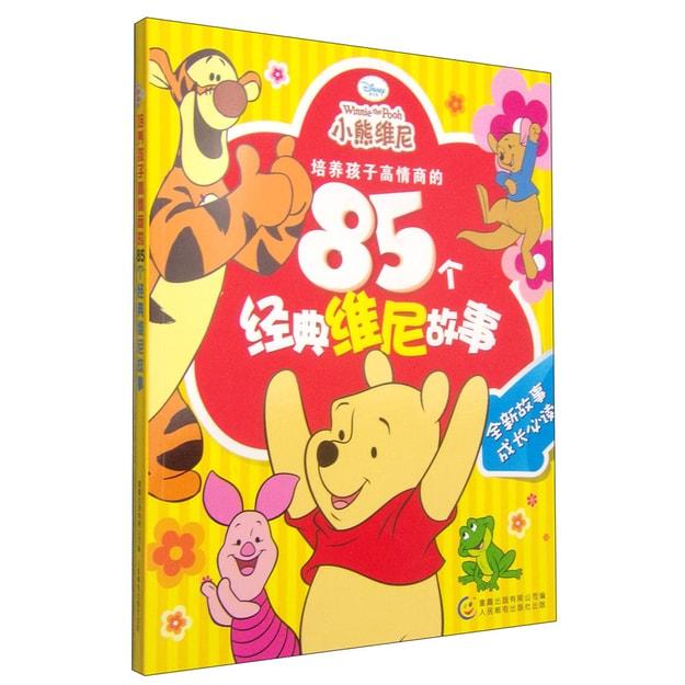 商品详情 - 培养孩子高情商的85个经典维尼故事 - image  0