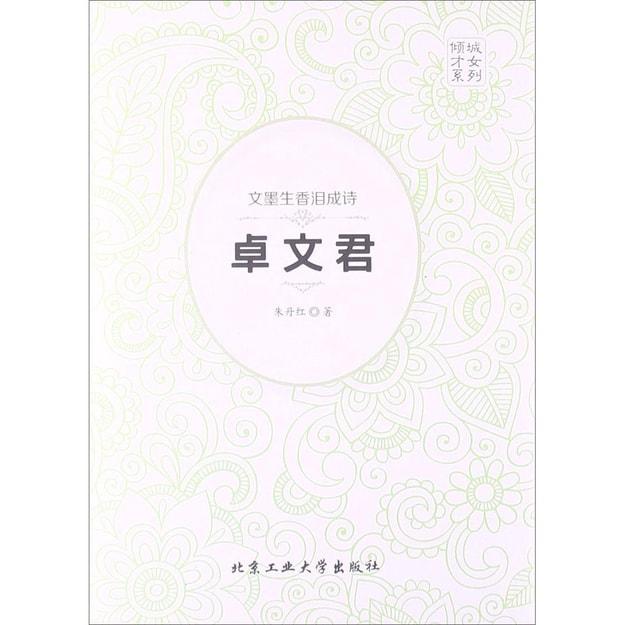 商品详情 - 文墨生香泪成诗:卓文君 - image  0