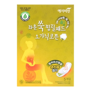 YEJIMIIN Sanitary Napkins Hot Fomentation Steam Pad 5 Pad