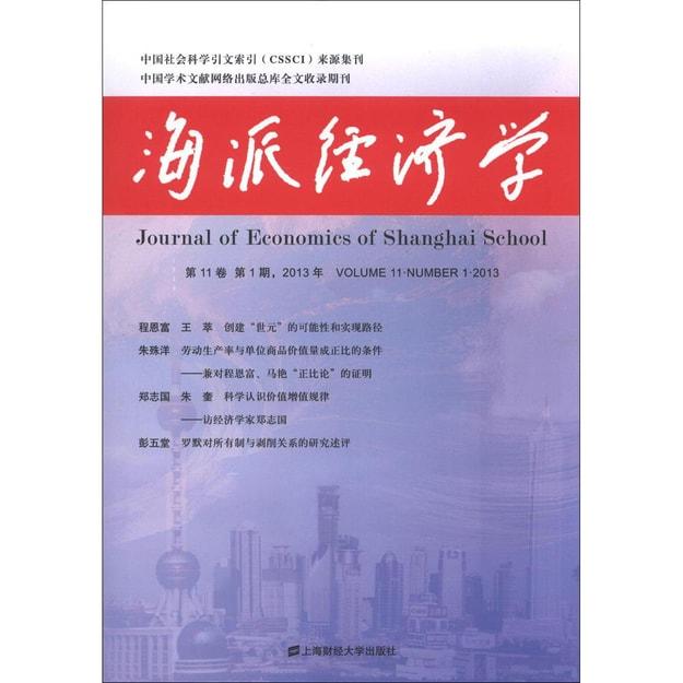商品详情 - 海派经济学(2013年第1期·第11卷·总第41期) - image  0