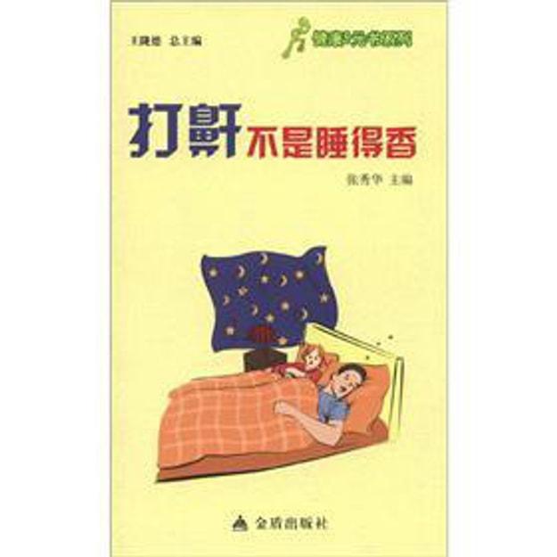 商品详情 - 健康9元书系列:打鼾不是睡得香 - image  0