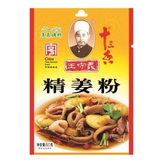 王守义 十三香精姜粉 50g 清真调料