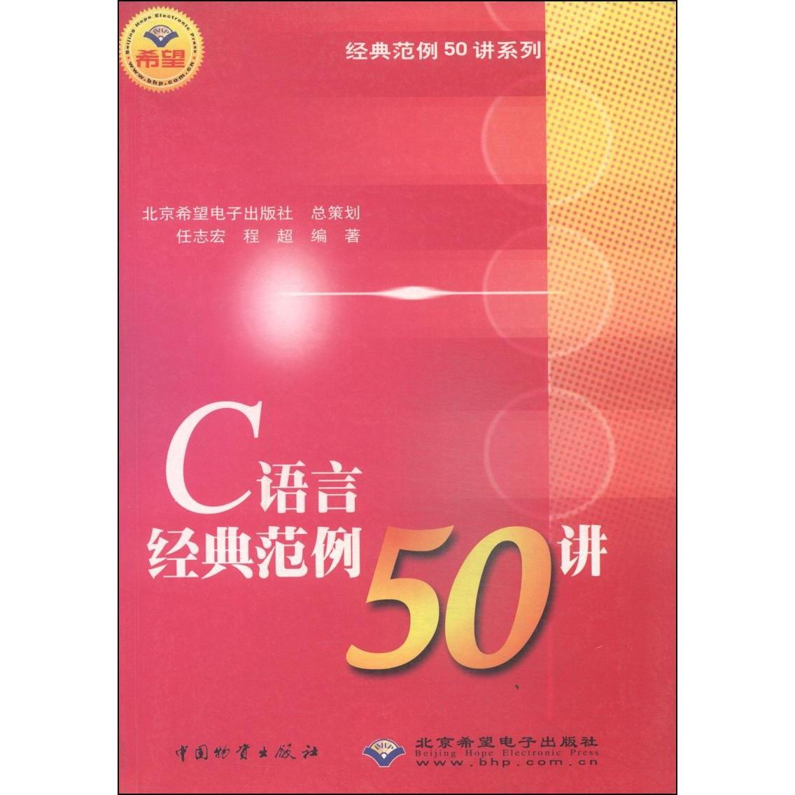 经典范例50讲系列:C语言经典范例50讲 怎么样 - 亚米网