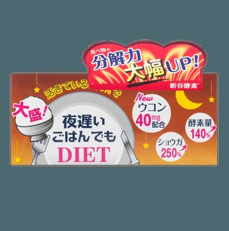 日本新谷酵素 夜用睡眠瘦身加强版 30包入 43.2g