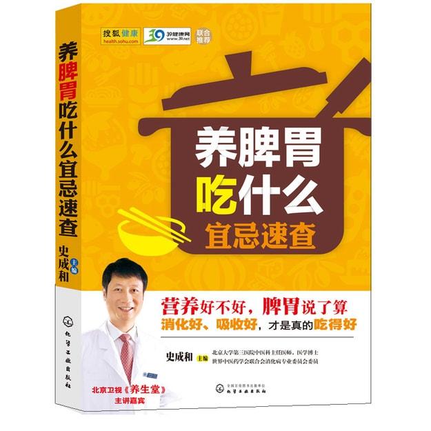 商品详情 - 养脾胃吃什么宜忌速查 - image  0