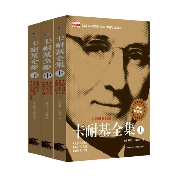 商品详情 - 卡耐基全集(套装共3册) - image  0