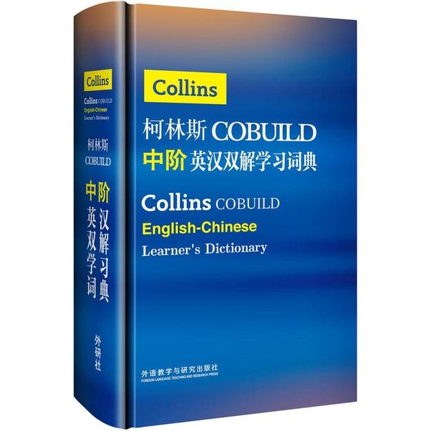 商品详情 - 柯林斯COBUILD中阶英汉双解学习词典 - image  0
