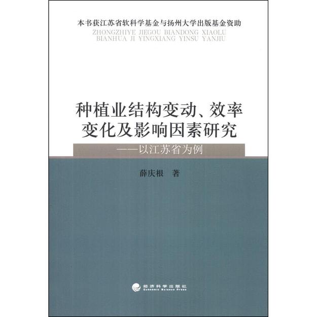 商品详情 - 种植业结构变动、效率变化及影响因素研究:以江苏省为例 - image  0