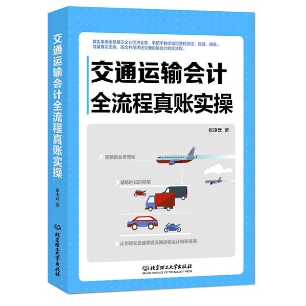 商品详情 - 交通运输会计全流程真账实操 - image  0