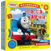 托马斯和朋友表达力培养互动读本(套装1-5册)