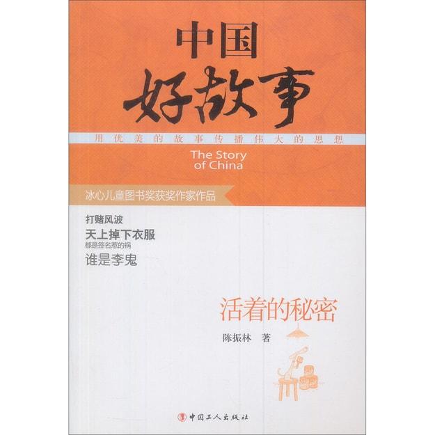商品详情 - 中国好故事:活着的秘密 - image  0