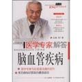 医学专家解答脑血管疾病