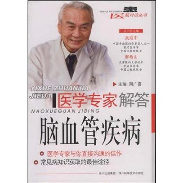 商品详情 - 医学专家解答脑血管疾病 - image  0