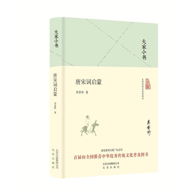 商品详情 - 大家小书 唐宋词启蒙(精装本) - image  0