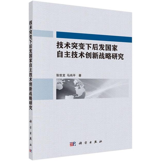 商品详情 - 技术突变下后发国家自主技术创新战略研究 - image  0