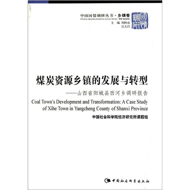 商品详情 - 煤炭资源乡镇的发展与转型:山西省阳城县西河乡调研报告 - image  0