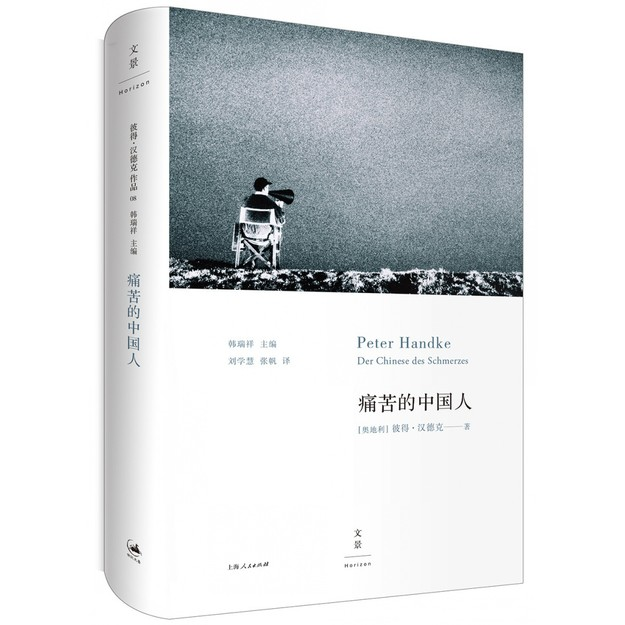Product Detail - 痛苦的中国人(2019年诺贝尔文学奖获得者彼得·汉德克作品) - image 0