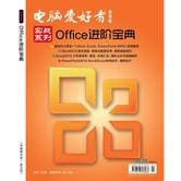 2015实战系列Office进阶宝典:电脑爱好者(普及版)