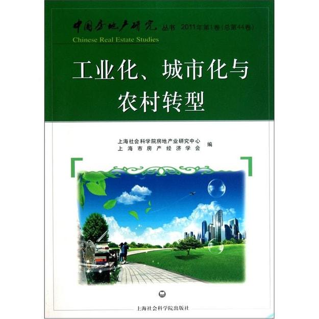 商品详情 - 中国房地产研究丛书2011年(第1卷):工业化、城市化与农村转型 - image  0
