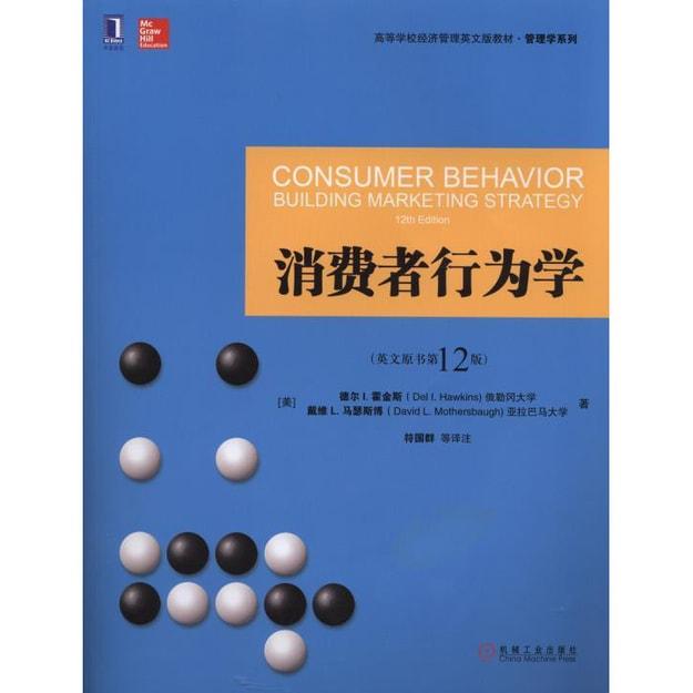 商品详情 - 消费者行为学(英文原书第12版)/高等学校经济管理英文版教材·管理学系列 - image  0
