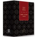 加西亚·马尔克斯经典名篇(套装全4册)(附《我不是来演讲的》)