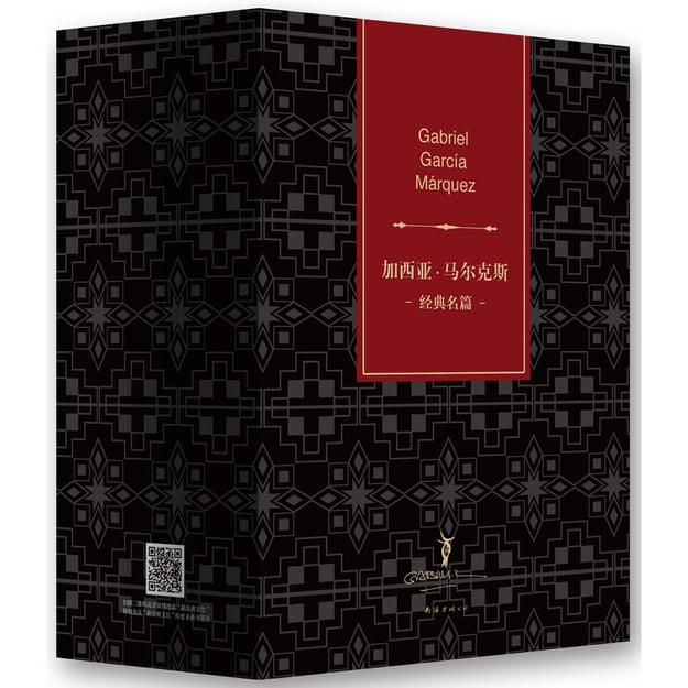 商品详情 - 加西亚·马尔克斯经典名篇(套装全4册)(附《我不是来演讲的》) - image  0