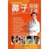 全民保健系列丛书:鼻子保健手册