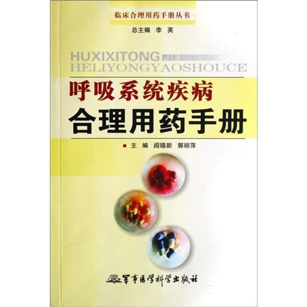 商品详情 - 呼吸系统疾病合理用药手册 - image  0