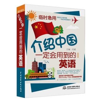 临时急用:介绍中国一定会用到的英语
