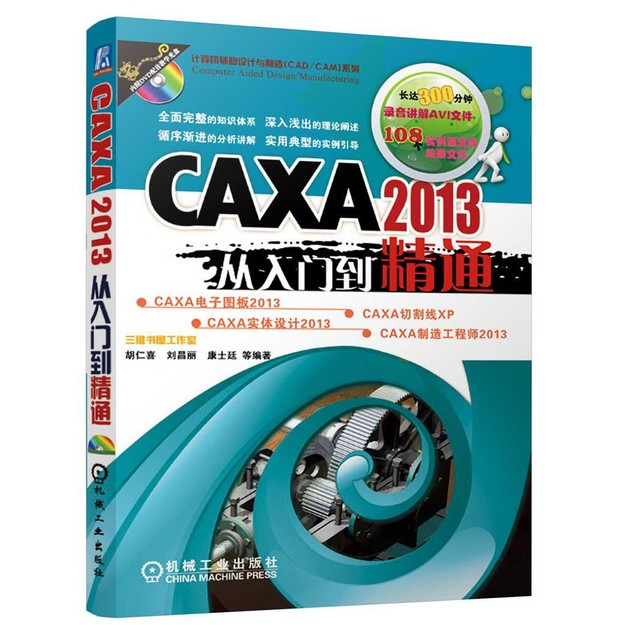 商品详情 - CAXA 2013从入门到精通 - image  0