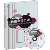 韩国人教你说:地道韩语口语(附mp3光盘)