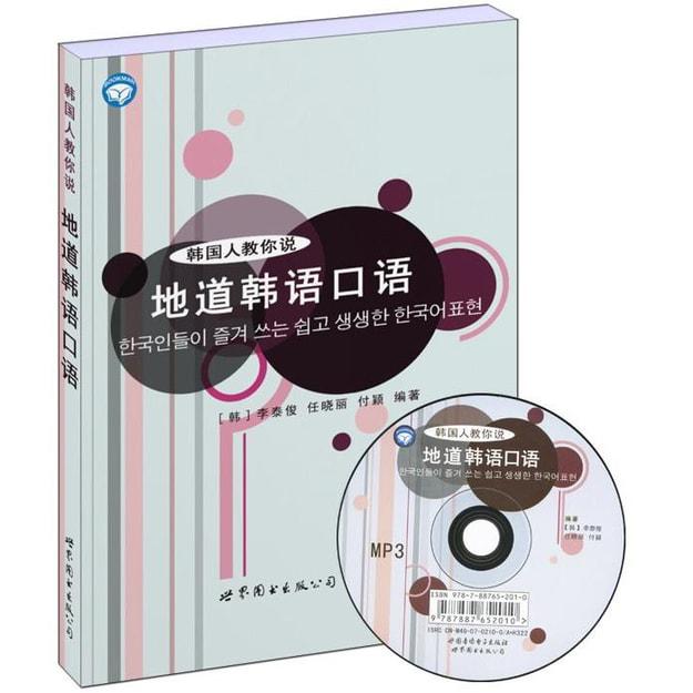 商品详情 - 韩国人教你说:地道韩语口语(附mp3光盘) - image  0