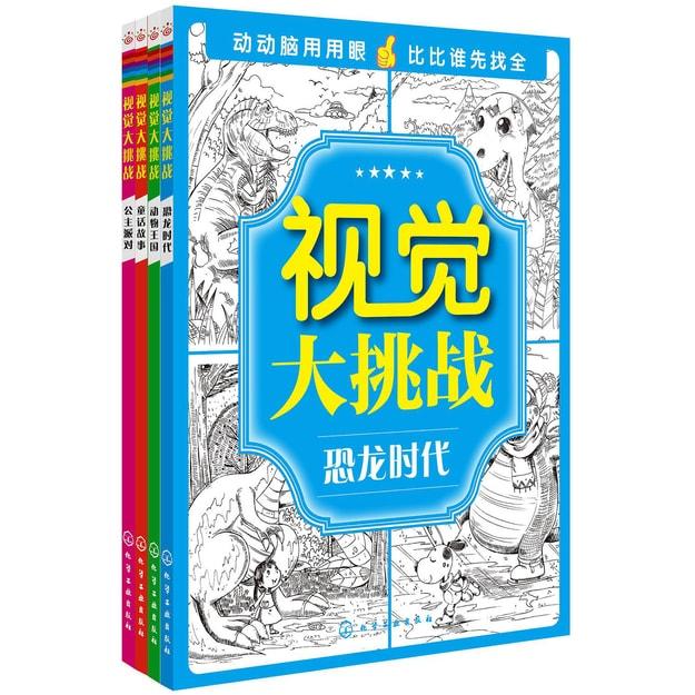 商品详情 - 视觉大挑战(套装共4册) - image  0