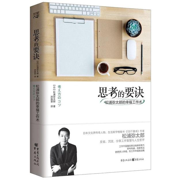 商品详情 - 思考的要诀:松浦弥太郎的幸福工作术 - image  0