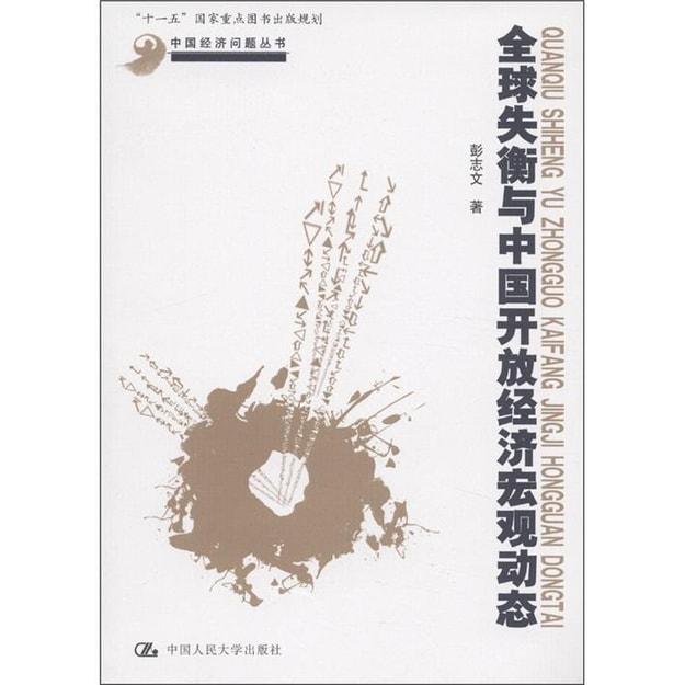 商品详情 - 全球失衡与中国开放经济宏观动态 - image  0