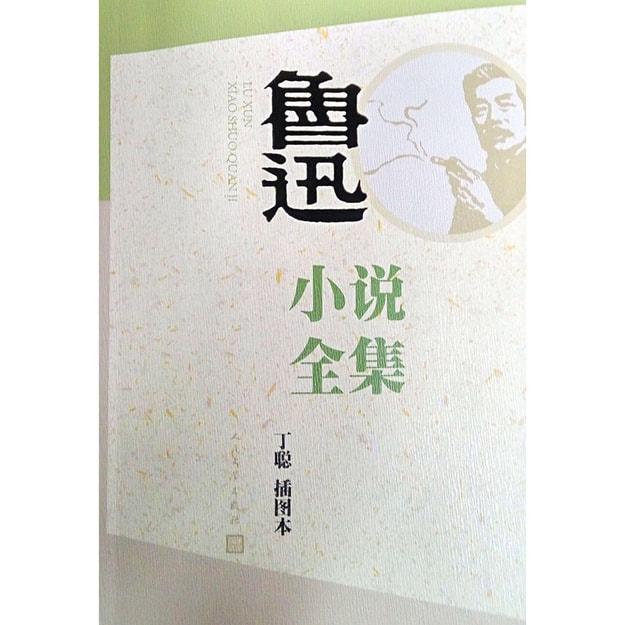 商品详情 - 鲁迅小说全集(丁聪插图本) - image  0