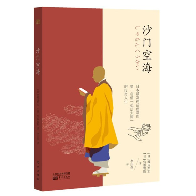 商品详情 - 沙门空海 - image  0