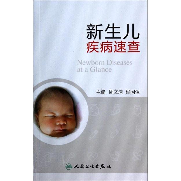 商品详情 - 新生儿疾病速查 - image  0