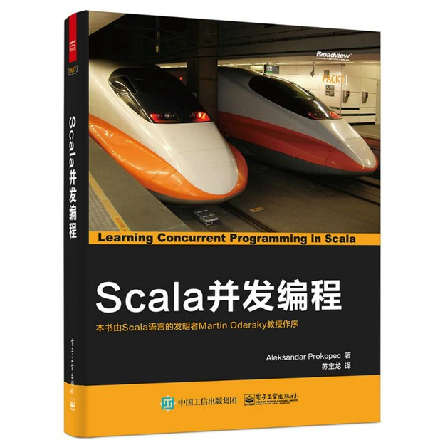 商品详情 - Scala 并发编程 - image  0